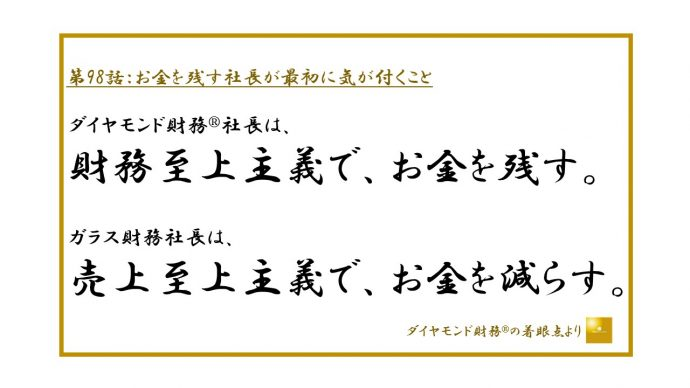 第98話_フルサイズ_JPEG横500.ppt