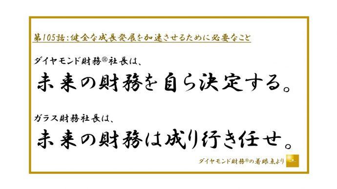 第105話_フルサイズ_JPEG横500.ppt