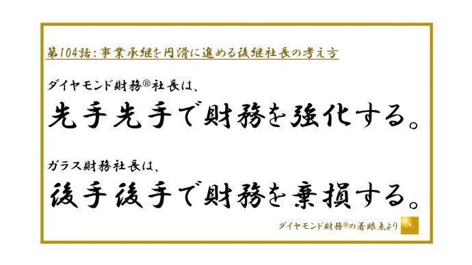 第104話_フルサイズ_JPEG横500.ppt