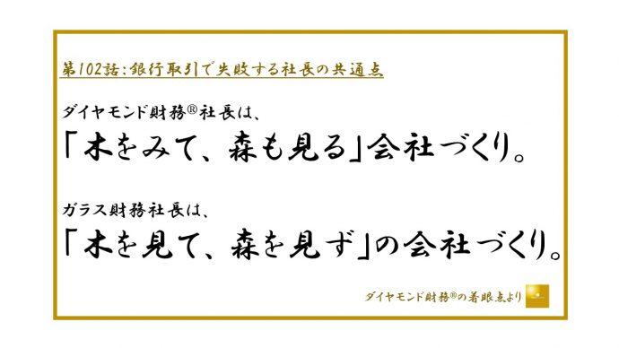 第102話_フルサイズ_JPEG横500.ppt