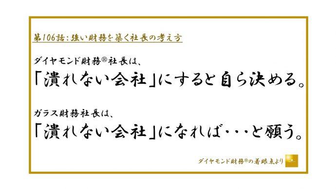 第106話_フルサイズ_JPEG横500.ppt