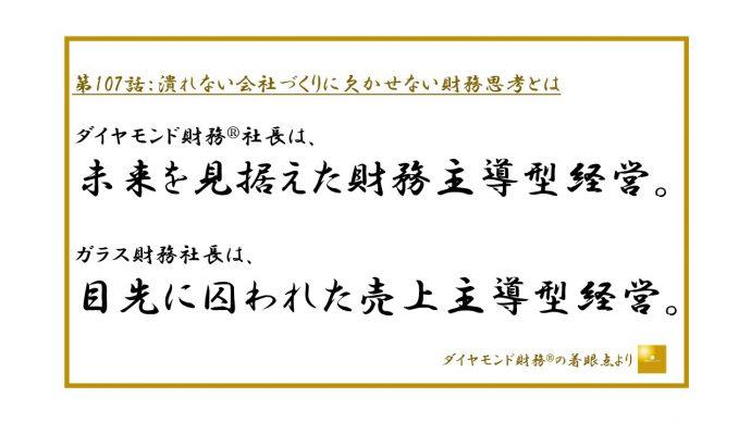 第107話_フルサイズ_JPEG横500.ppt