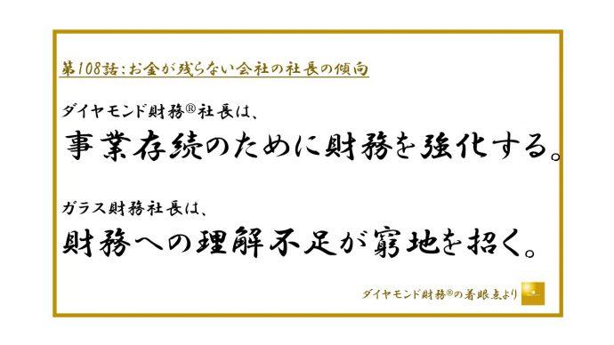 第108話_フルサイズ_JPEG横500.ppt