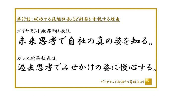 第99話_フルサイズ_JPEG横500.ppt