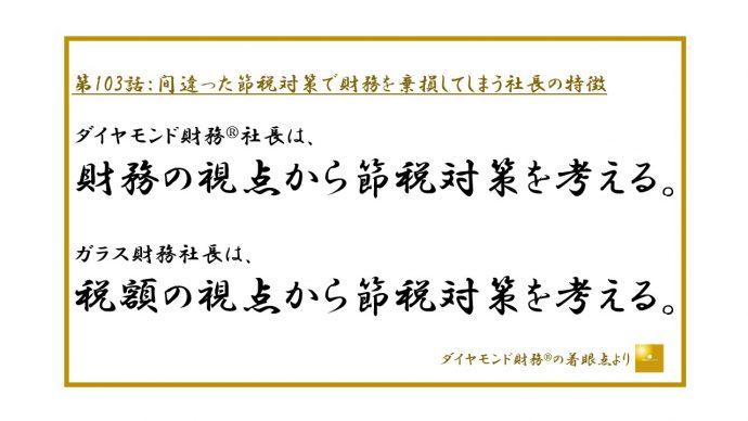 第103話_フルサイズ_JPEG横500.ppt