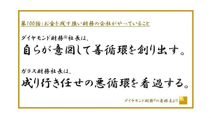 第100話_フルサイズ_JPEG横500.ppt