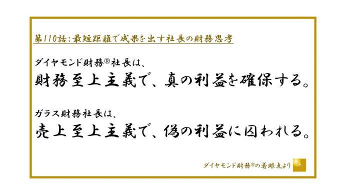 第110話_フルサイズ_JPEG横500.ppt