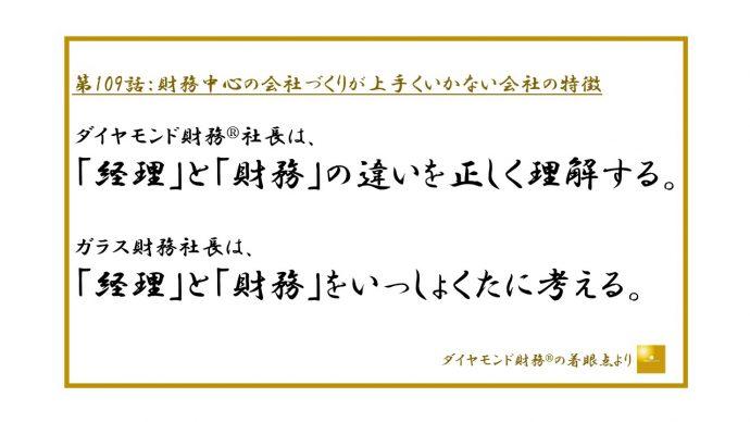 第109話_フルサイズ_JPEG横500.ppt