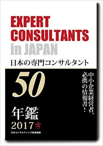日本の専門コンサルタント50 2017年版, 同族,経営,お金,2代目,社長,財務,潰れない,会社,セミナー