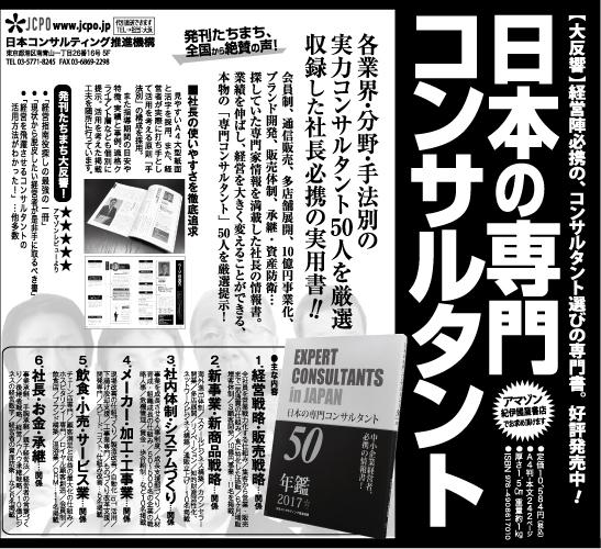 日経新聞_20170303,同族,経営,お金,2代目,社長,財務,潰れない,会社,セミナー