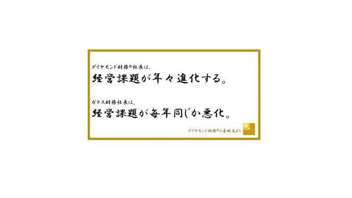 2018年人気コラムTOP10まとめ,同族,経営,お金,2代目,社長,財務,潰れない,会社,セミナー