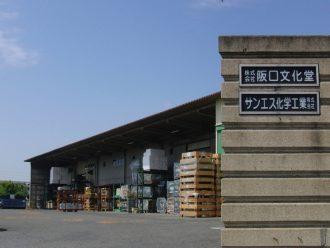 阪口文化堂 外観