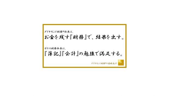 「会計」と「財務」の違いがわからない社長の特徴,同族,経営,お金,2代目,社長,財務,潰れない,会社,セミナー
