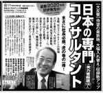 20200110_日本の専門コンサルタント,同族,経営,お金,2代目,社長,財務,潰れない,会社,セミナー