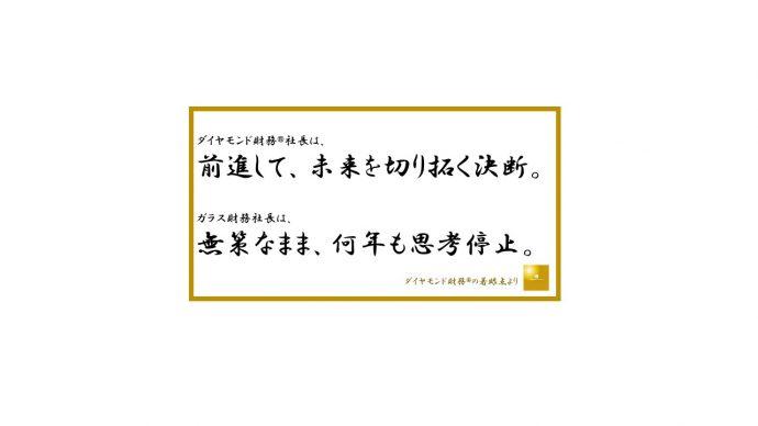 社運を左右する「社長の決断」の順序,同族,経営,お金,2代目,社長,財務,潰れない,会社
