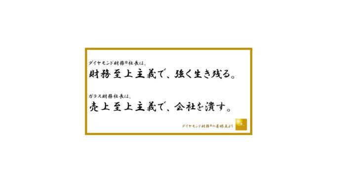 生き残る会社に共通する思考原則,同族,経営,お金,2代目,社長,財務,潰れない,会社