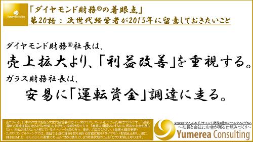 第20話_WEB横500 FB縦200.png