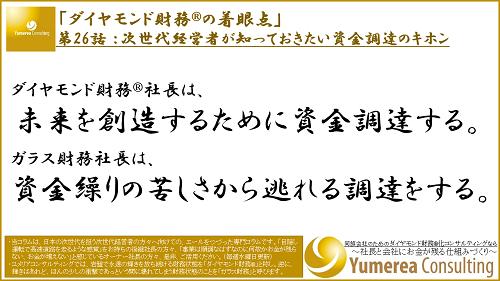 第26話_WEB横500・-FB縦200.png