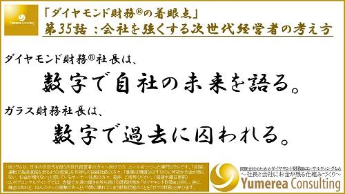 第35話_WEB横500・-FB縦200.jpg