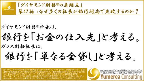 第47話_WEB横500・-FB縦200.png