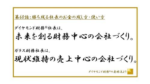 第60話_JPEG横500.ppt.jpg