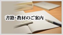 書籍・教材のご案内