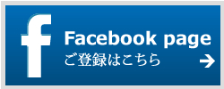 Facebook ご登録はこちら